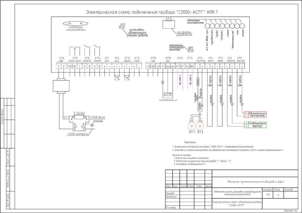 схема пожарной сигнализации упс тпс плиты длине
