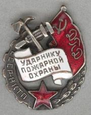 Знак<br />Ударнику пожарной охраны<br />добровольный пожарный<br />профилактик (ДПП)
