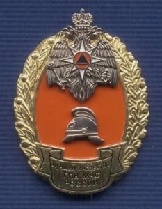 """Знак """"Лучший инспектор ГПН МЧС России"""""""