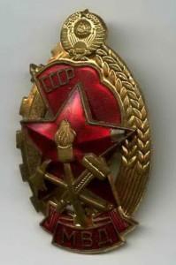 Знак<br />Лучший работник<br />пожарной охраны<br />(МВД)