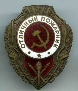 """Знак """"Отличный пожарник"""""""