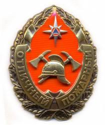 """Знак """"Отличный пожарный"""" (МЧС)"""