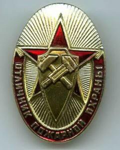 """Знак """"Отличник пожарной охраны"""""""