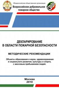Декларирование в области пожарной безопасности