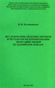 Холщевников В.В. Исследования людских потоков и методология нормирования эвакуации людей при пожаре