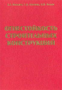 Мосалков И.Л. Огнестойкость строительных конструкций