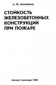 Милованов А.Ф. Стойкость железобетонных конструкций при пожаре