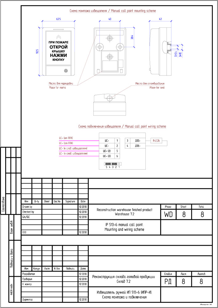 Схема монтажа и подключения