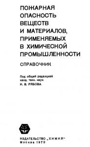 Рябов И.В. Пожарная безопасность веществ и материалов, применяемых в химической промышленности. Справочник