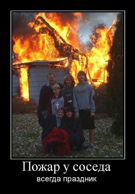 Пожар у соседа - всегда праздник!