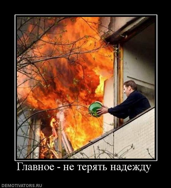 http://pozhproekt.ru/wp-content/uploads/2012/01/58817_glavnoe-ne-teryat-nadezhdu.jpg