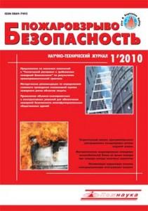 """Журнал """"Пожаровзрывобезопасность"""". Архив за 2010 год"""