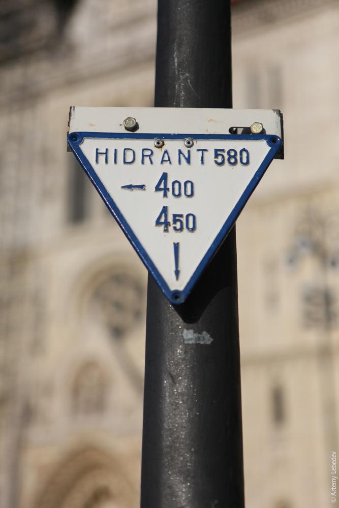 Указатель пожарного гидранта. Загреб, Хорватия