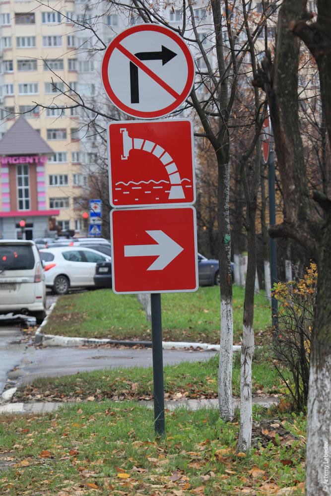 Указатель пожарного колодца. Краснознаменск, Россия