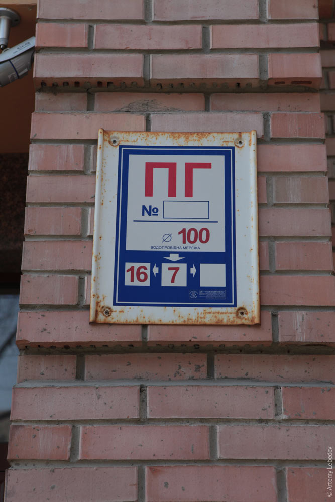 Указатель пожарного гидранта. Киев, Украина