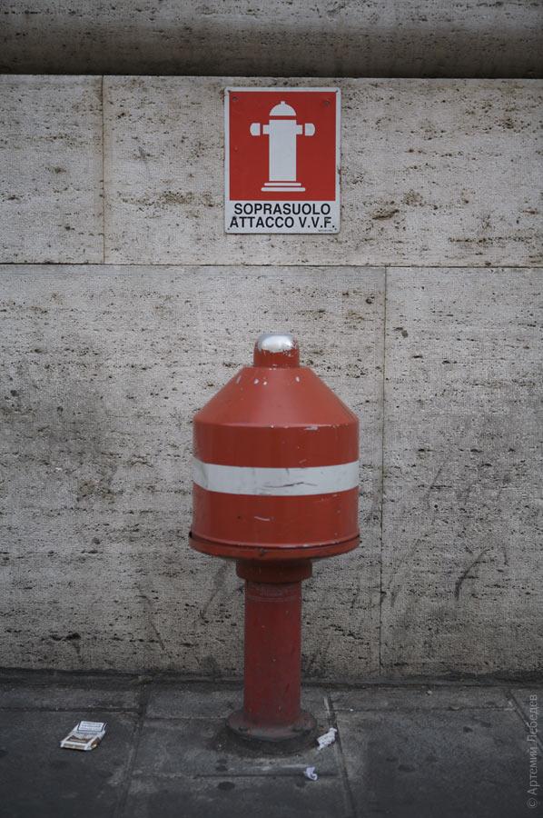 Пожарный гидрант. Рим, Италия