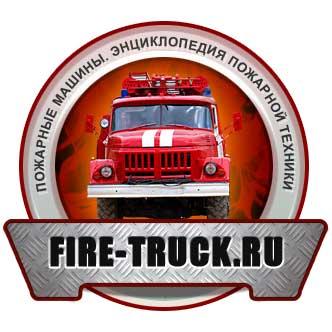 Пожарные машины. Энциклопелия пожарной техники