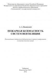 Ивашкевич А.А. Пожарная безопасность систем вентиляции