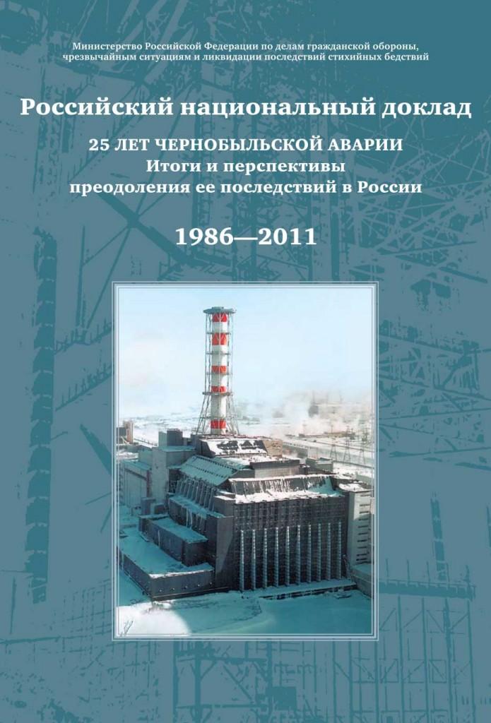 """Российский национальный доклад """"25 лет Чернобыльской аварии"""""""