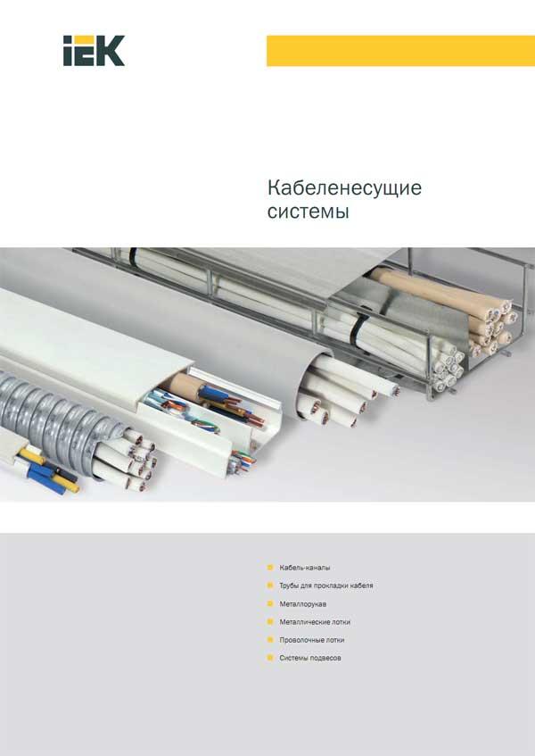 Технические каталоги продукции ИЭК