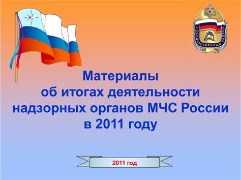 Материалы об итогах деятельности надзорных органов МЧС в 2011 году