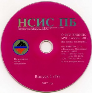 НСИС ПБ №47 (№1/2012)