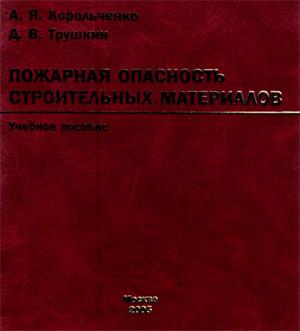 Корольченко А.Я. Пожарная опасность строительных материалов