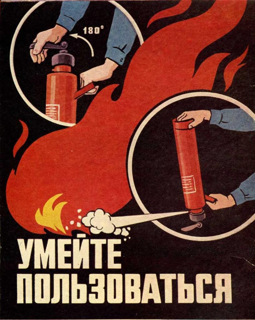 Умейте пользоваться огнетушителем!
