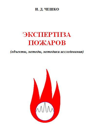 Экспертиза пожаров (объекты, методы, методики исследования)