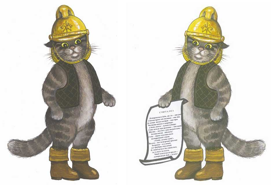 Кот - символ пожарной профилактики. Идея М.А.Комовой. Рисунки Н.А.Литвинович