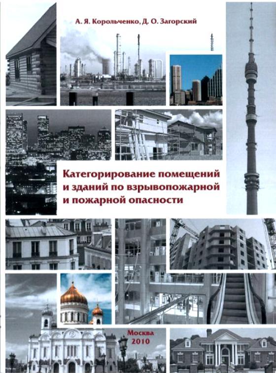 Корольченко А.Я. Категорирование помещений и зданий по взрывопожарной и пожарной опасности