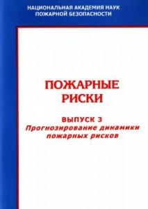Брушлинский Н.Н. Пожарные риски. Выпуск 1