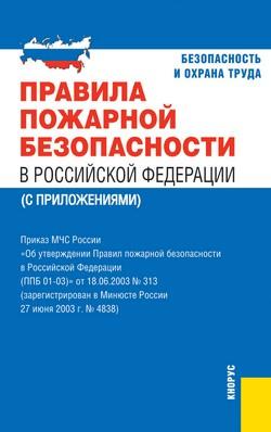 Отмена правил пожарной безопасности ППБ 01-03
