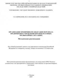 Методические рекомендации по орагнизации тренировок по эывакуации