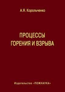 Корольченко А.Я. Процессы горения и взрыва