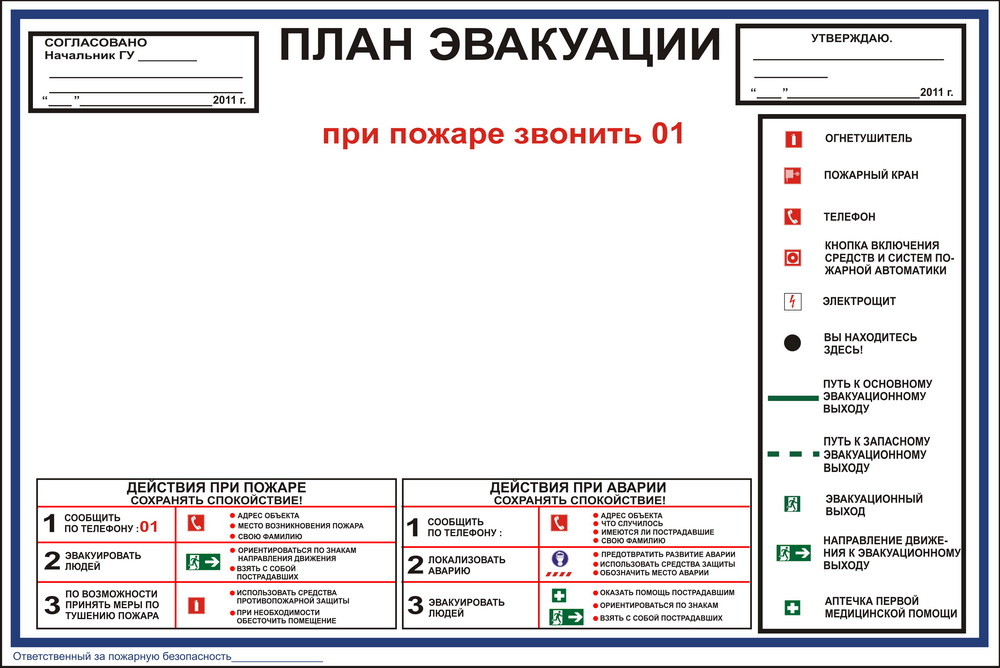 Заготоки для планов эвакуации