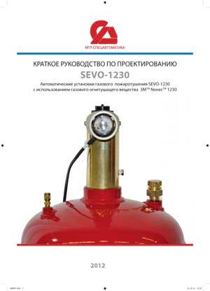 Автоматические установки газового  пожаротушения SEVO-1230 с использованием газового огнетушащего вещества  3М Novec 1230. Краткое руководство по проектированию