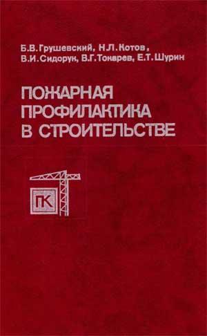 Грушевский Б.В. Пожарная профилактика в строительстве