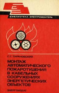 Тирановский Г. Г.  Монтаж автоматического пожаротушения в кабельных сооружениях энергетических объектов