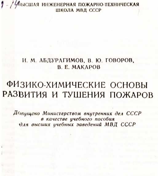 Абдурагимов И.М. Физико-химические основы развития и тушения пожаров