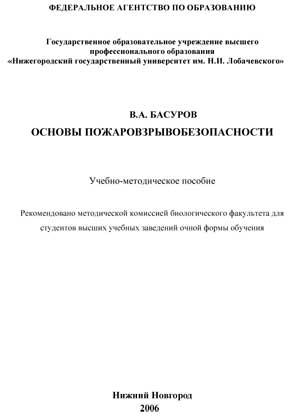 Басуров В.А. Основы взрывопожаробезопансости