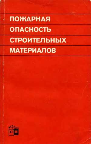 Баратов А.Н. Пожарная опасность строительных материалов