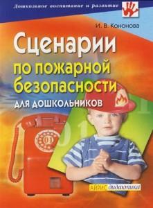 Кононова И.В. Сценарии по пожарной безопасности для дошкольников