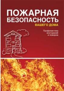Пожарная безопасность Вашего дома. Профилактика возгораний и пожаров
