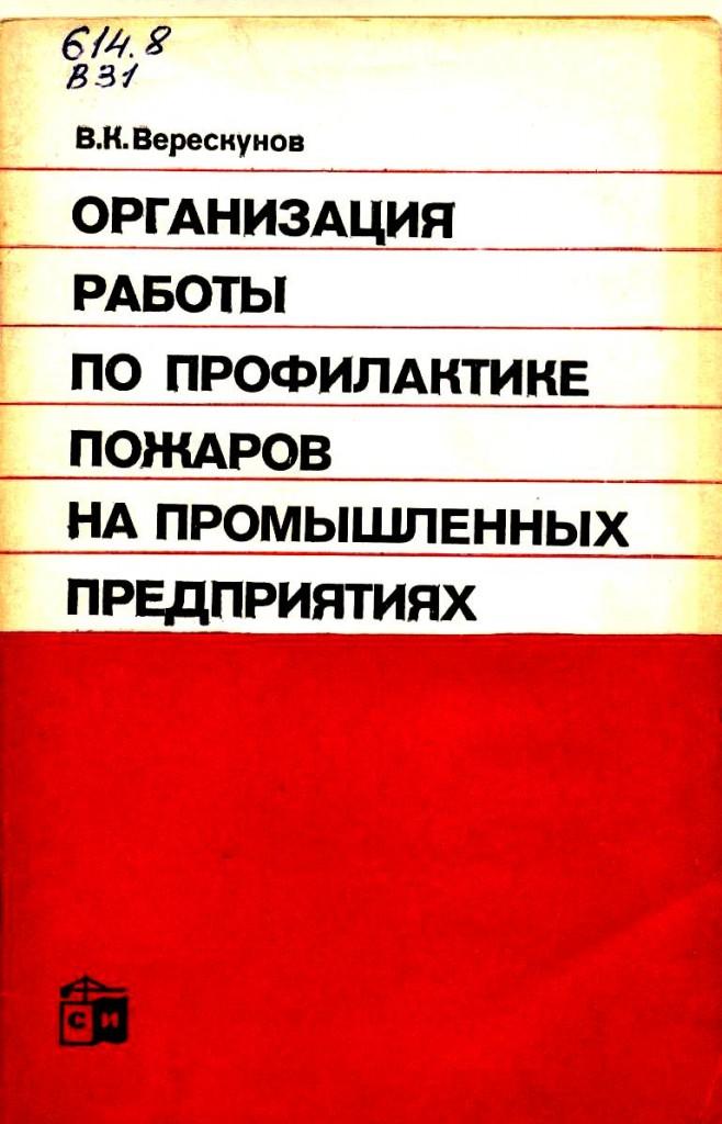 Верескунов В.К. Организация работы по профилактике пожаров на промышленных предприятиях
