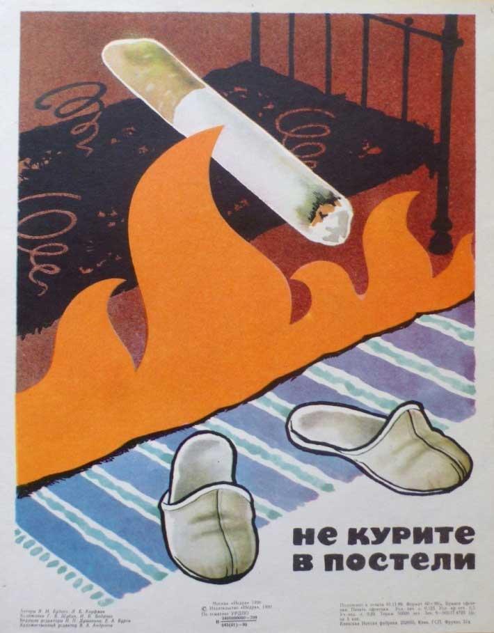 Не курите в постели