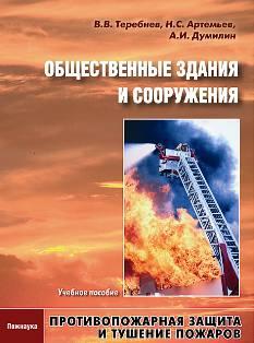 Теребнев В.В. Противопожарная защита и тушение пожаров