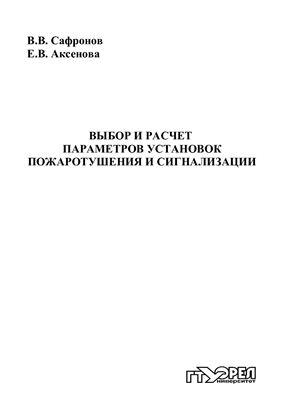 Сафронов В.В. Выбор и расчет параметров установок пожаротушения и сигнализации
