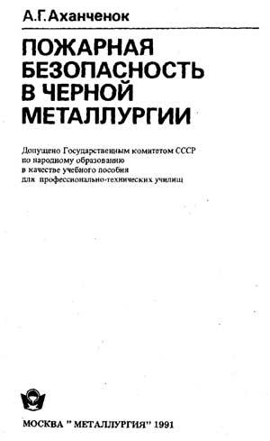 Аханченок А.Г. Пожарная безопасность в черной металлургии