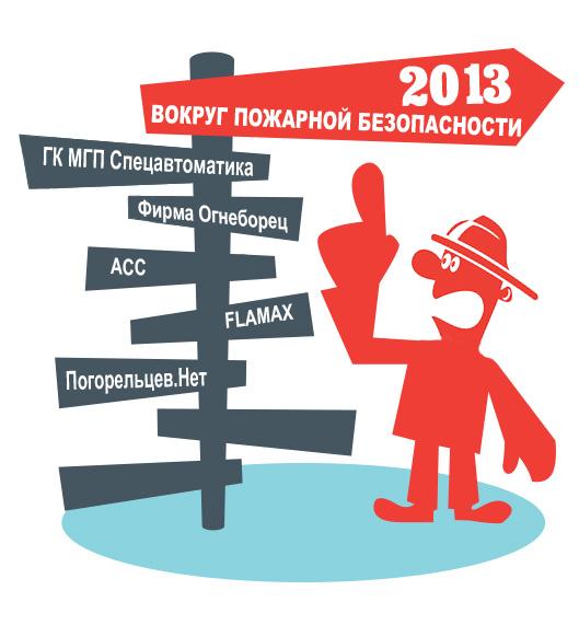 """Интернет-конференция """"Вокруг пожарной безопасности 2013"""""""